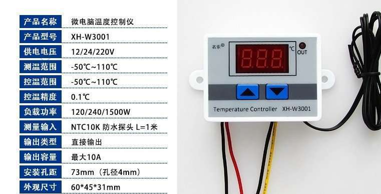 digital-thermostat-module-model-xh-w3001-1