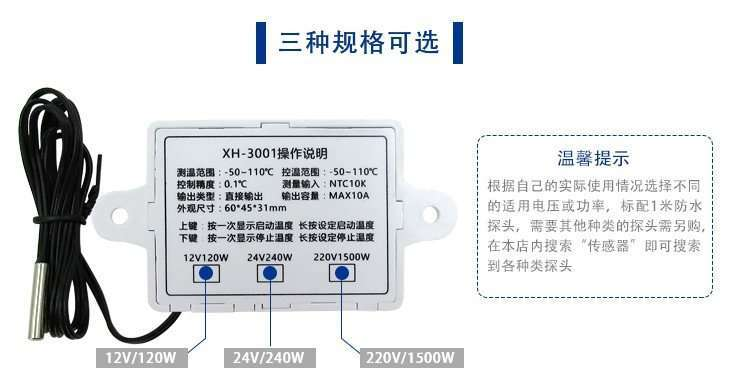 digital-thermostat-module-model-xh-w3001-2