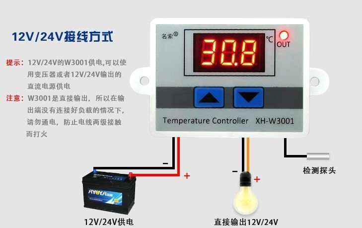 digital-thermostat-module-model-xh-w3001-3