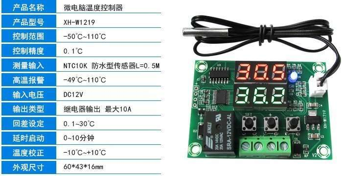 Digital Thermostat Module Model XH-W1219 performance
