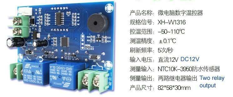 XH-W1316 parameter