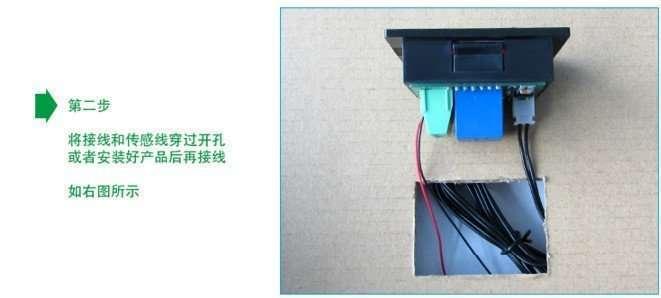 XH-W1321 install-2