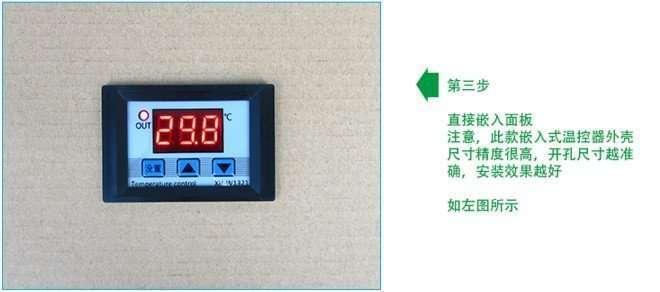 XH-W1321 install-3