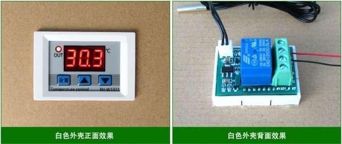 XH-W1321 install-5