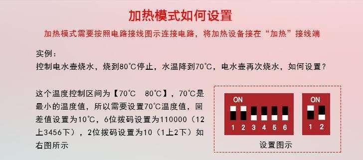 XH-W1705 heating mode sample