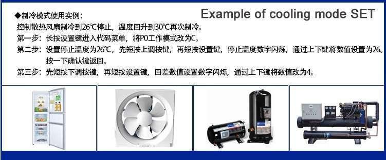 XH-W2060 cooling mode set
