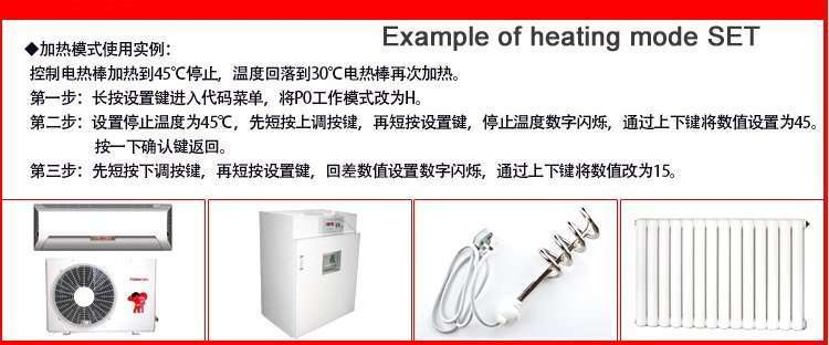 XH-W2060 heating mode set