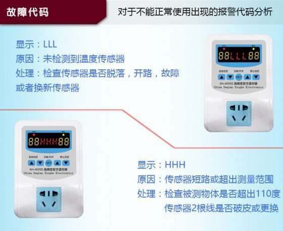 xh-w2102 error code