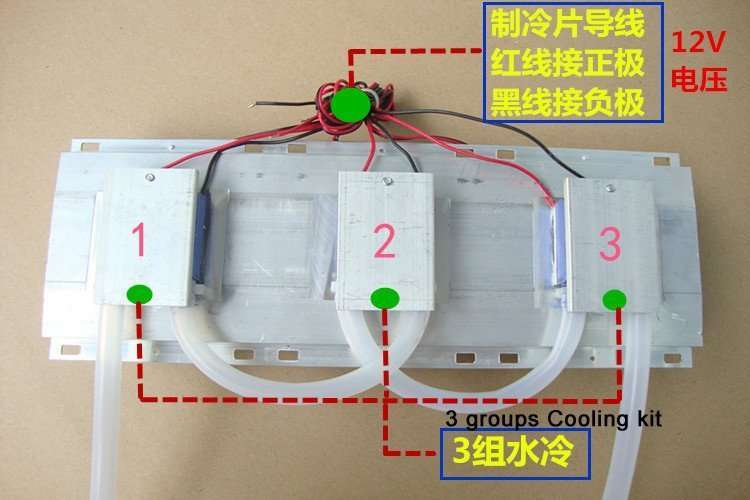 DC12v thermoelectric liquid cooling kit