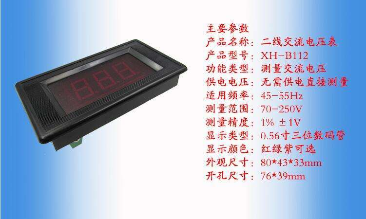 AC voltage displaying and measuring meter AC70-250V 4
