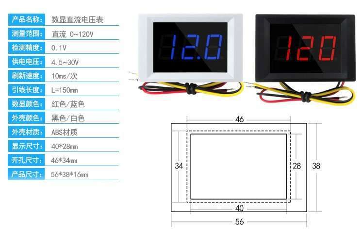 Four wires Voltage Displaying and Detecting Meter DC0-120V 44