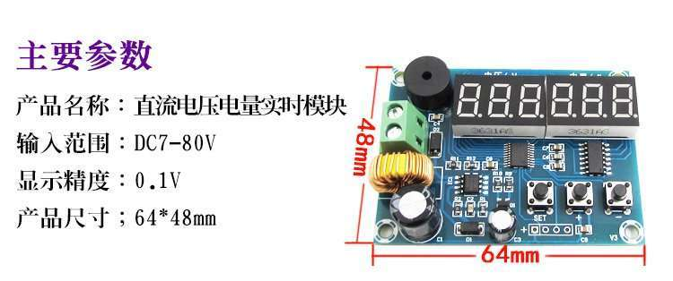DC Power Consumption and Balanced Power Displaying Module XH-M241 2