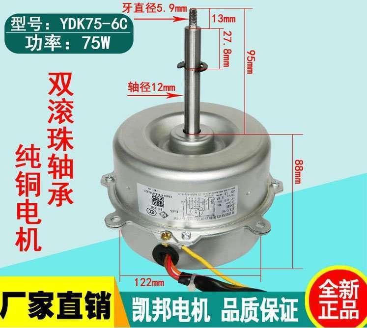 Air Conditioner Fan Motor YDK75-6C FN90C 8