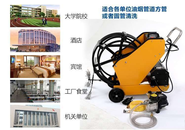 Kitchen Exhaust and Grease Duct Cleaning Machine,easy to clean oiled duct 3