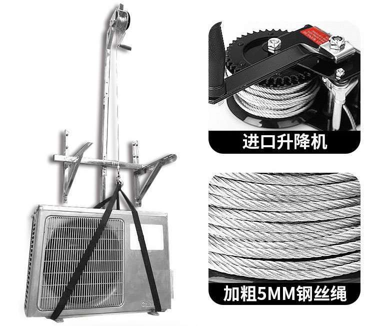 Air conditioner outdoor unit installation lifting tool 4