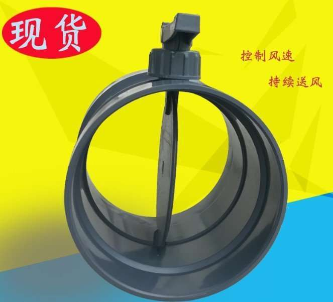 PVC Duct Butterfly Damper Valve 4