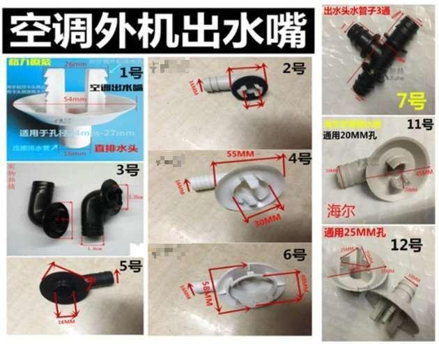 Split Air Conditioner Drain Adapter Kit 2