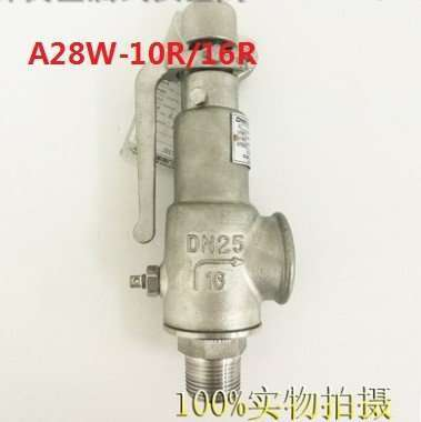 A28W-10R/16R Screw-in type with handle spring loaded full-open safety valve 1