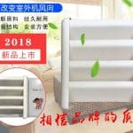 Air conditioner outdoor unit air deflector