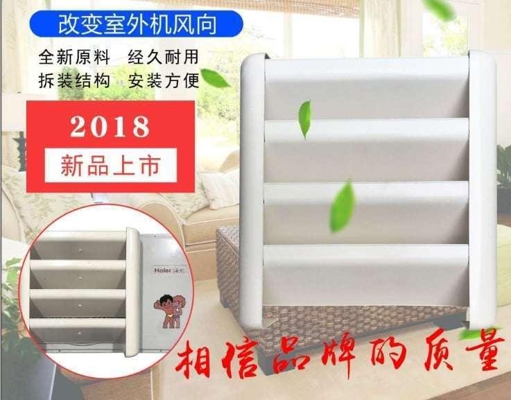 air conditioner outdoor unit air deflector