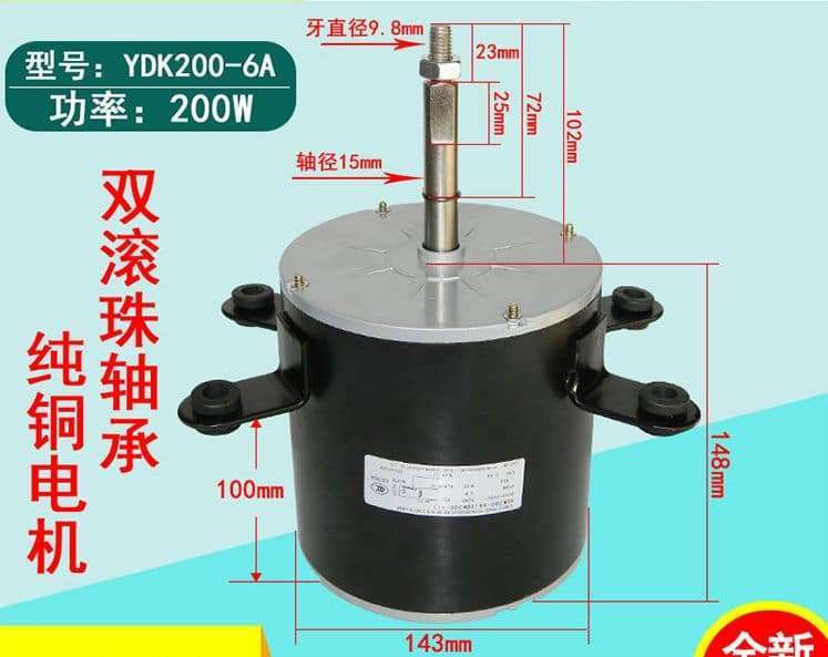 Air conditioner fan motor YDK200-6A 4