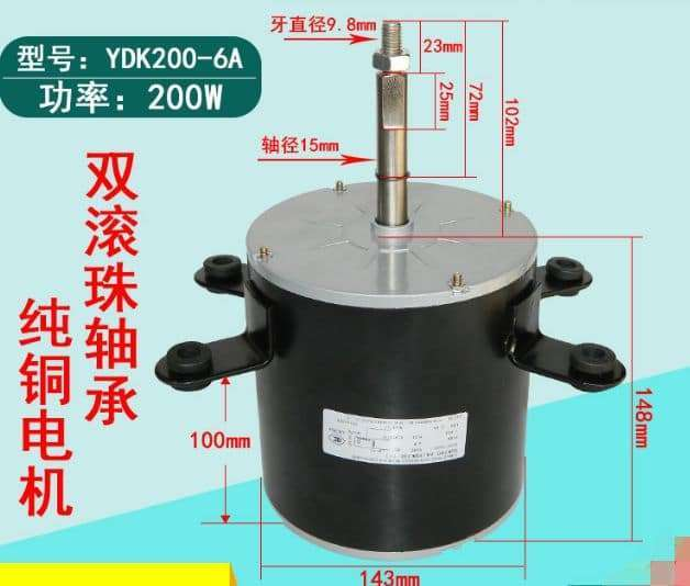 Air conditioner fan motor YDK200-6A 2