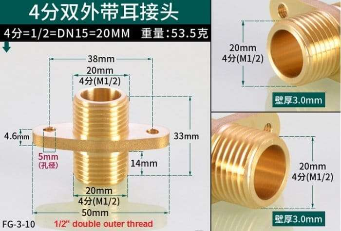 Brass double threaded connector with fixed ear flange 8