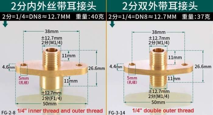 Brass double threaded connector with fixed ear flange 4