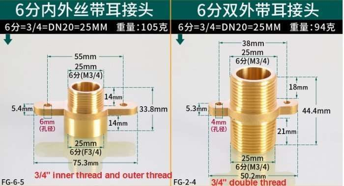 Brass double threaded connector with fixed ear flange 10