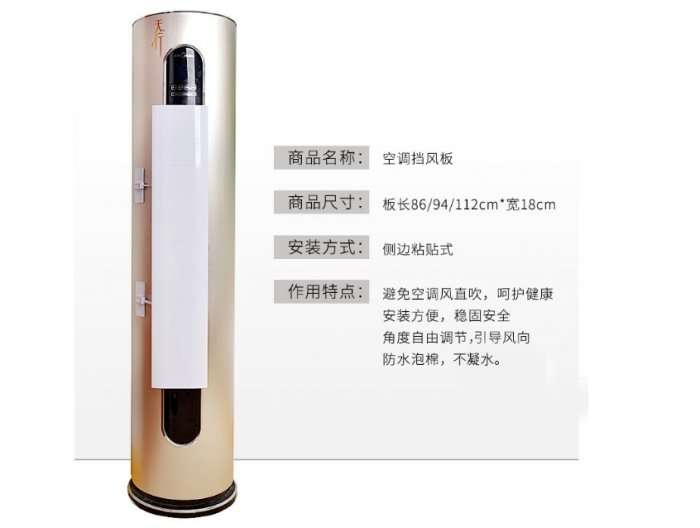 Cylindrical vertical air conditioner windshield air flow guider