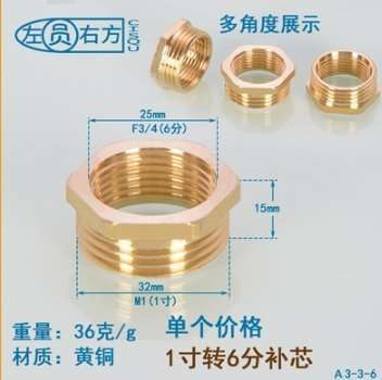 Brass Pipe Fitting Bushing with Male thread and Female thread 24