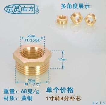 Brass Pipe Fitting Bushing with Male thread and Female thread 22