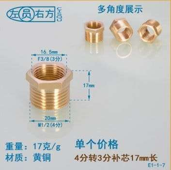 Brass Pipe Fitting Bushing with Male thread and Female thread 10