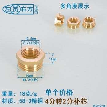 Brass Pipe Fitting Bushing with Male thread and Female thread 14
