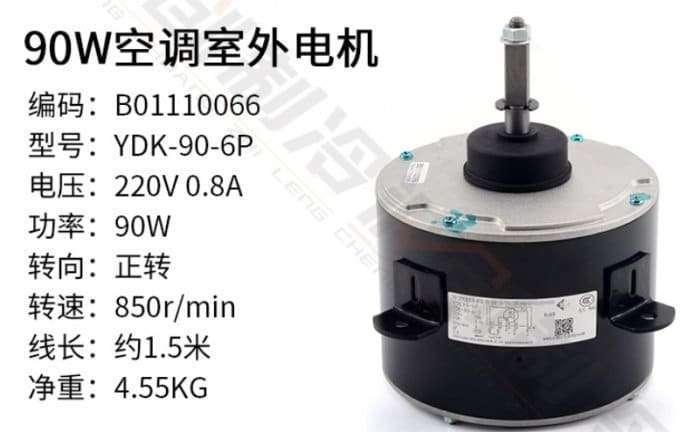 Fan motor YDK90-6P 4