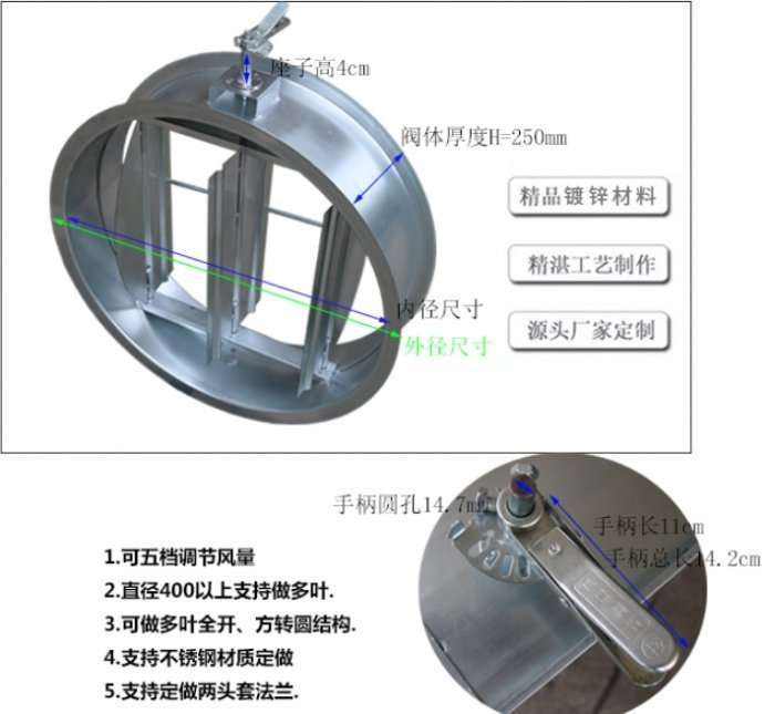 Circular Duct Air Volume Damper with multi-blade 8