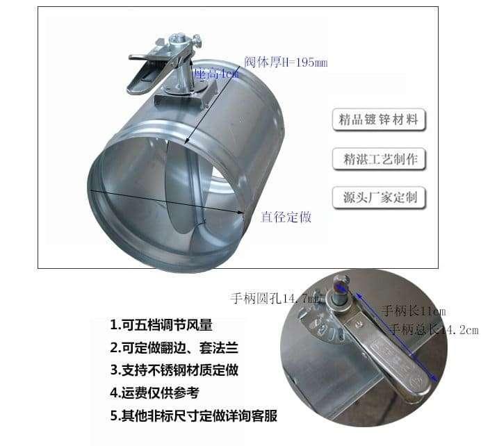 Galvanized Steel Round Duct Volume Control Damper 4