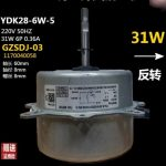 Split Air Conditioner Condenser fan motor YDK28-6W-5