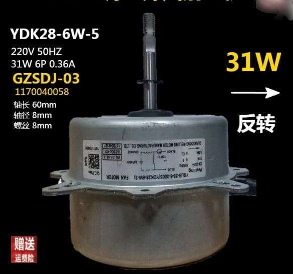Split Air Conditioner Condenser fan motor YDK28-6W-5 2