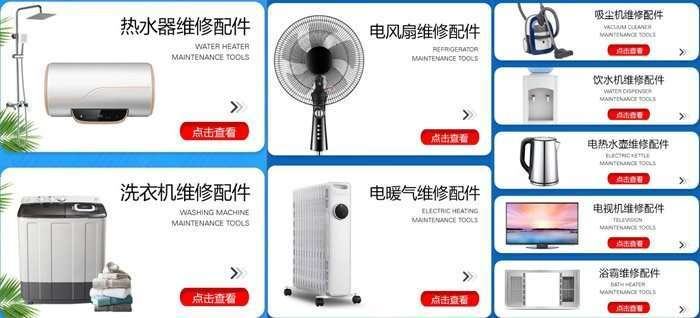 Temperature Product & Home Appliance Parts