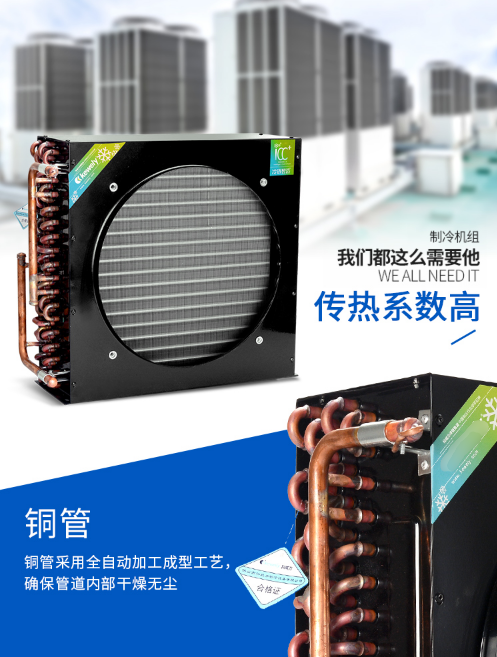 Freezer refrigerator cold storage finned condenser radiator air-cooled evaporator 2