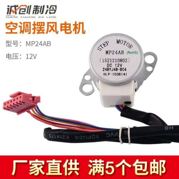 Air-conditioning swing wind motor MP24AB stepper sweep motor-02