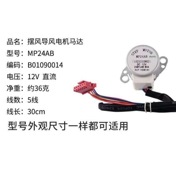 Air-conditioning swing wind motor MP24AB stepper sweep motor-03