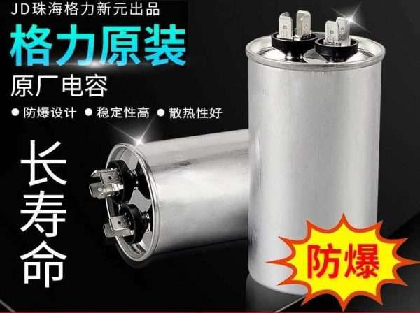CBB65 starting capacitor for air-conditioning compressor-06