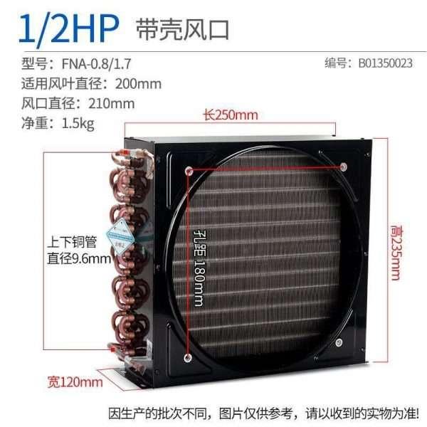 Freezer refrigerator cold storage finned condenser radiator air-cooled evaporator-01