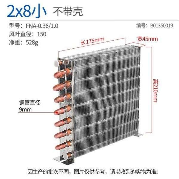 Freezer refrigerator cold storage finned condenser radiator air-cooled evaporator-018