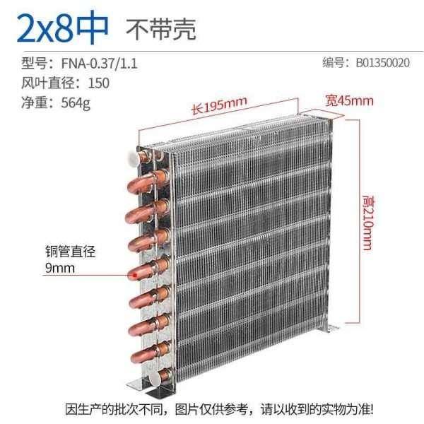 Freezer refrigerator cold storage finned condenser radiator air-cooled evaporator-019