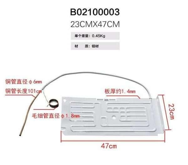 freezer refrigerator aluminium evaporator plate-02