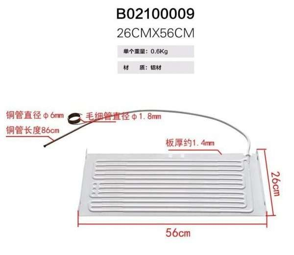 freezer refrigerator aluminium evaporator plate-04