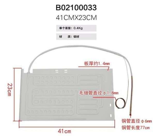 freezer refrigerator aluminium evaporator plate-07